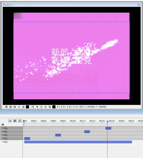 他の部分にもキラキラ動画素材が合成されました