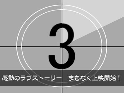 カウントダウン - Countdown