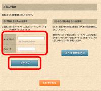 手順5 登録情報でログインします