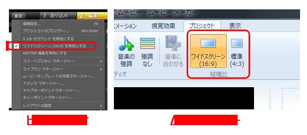 動画編集ソフトでのアスペクト比調整