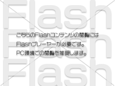 Flashプレーヤーが必要です。