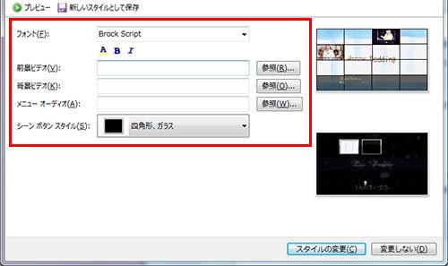 windowsdvdmaker_3