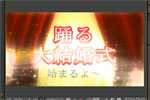 odoru_title_150100