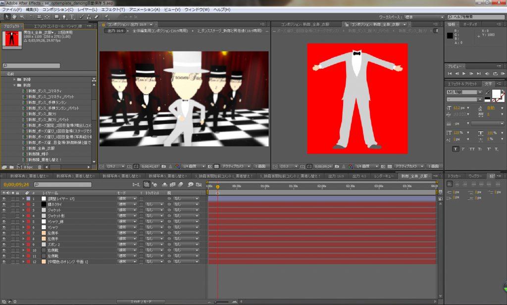 ae_op_dancing_arrange6