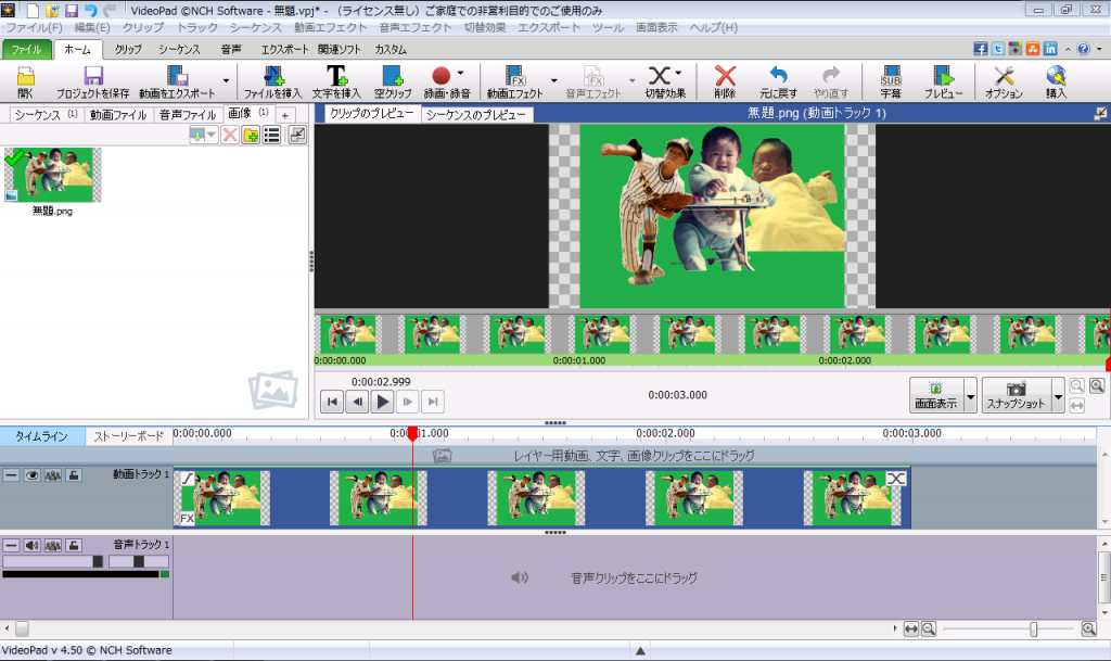 VideoPadに画像の取り込み