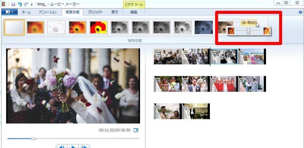 blog_movie_maker_image_correction_1