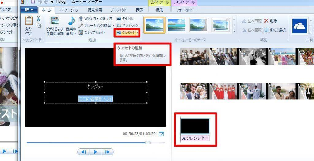 blog_moviemaker_comment_4