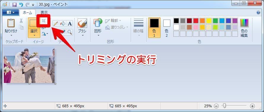 blog_moviemaker_trimming_9