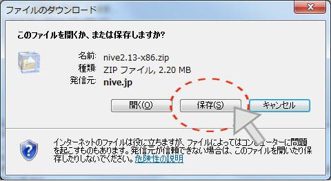 ファイルを保存します