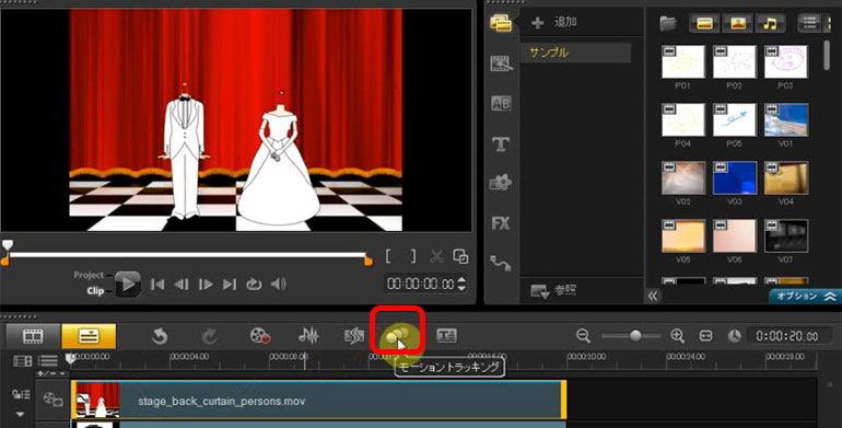 VideoStudioでモーショントラッキング