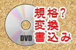 DVD Flickを使用してDVDに書き込む