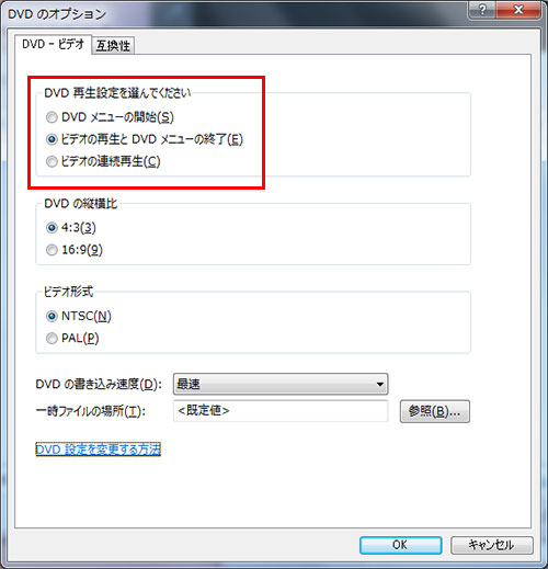 windowsdvdmaker_1
