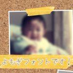 よもぎフォント-プロフィールビデオ使用例